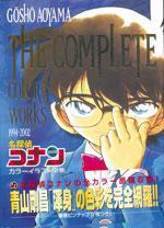 The Complete Color Works 1994-2002